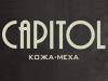 CAPITOL КАПИТОЛЬ магазин Омск