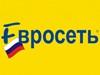 ЕВРОСЕТЬ магазин Омск