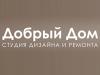 ДОБРЫЙ ДОМ, студия дизайна и ремонта Омск