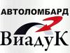 ВИАДУК, автоломбрд Омск