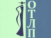 Омский техникум легкой промышленности, ОТЛП Омск