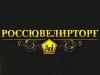 РОСЮВЕЛИРТОРГ магазин Омск