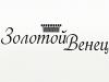 ЗОЛОТОЙ ВЕНЕЦ, свадебное агентство Омск