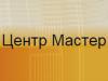 МАСТЕР, центр профессионального образования Омск