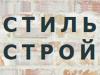 СТИЛЬСТРОЙ, дизайн-группа Омск
