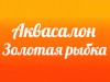 ЗОЛОТАЯ РЫБКА, аквасалон Омск